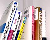 TOEFL/IELTSほか発行書籍一覧