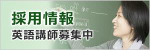 採用情報 英語講師募集中